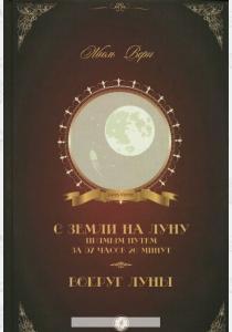 С Земли на Луну прямым путем за 97 часов 20 минут. Вокруг Луны
