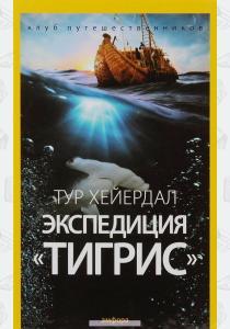 Экспедиция Тигрис