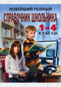 Новейший полный справочник школьника: 1-4 классы. 2-е издание., исправленное и дополненное