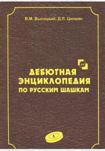 Дебютная энциклопедия по русским шашкам. Том 5