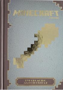 Руководство для строителя. Minecraft