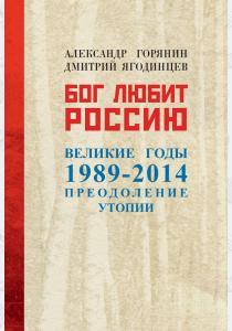 Бог любит Россию. Великие годы 1989–2014. Преодоление утопии