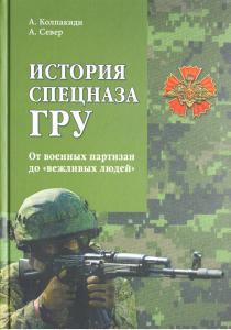 История спецназа ГРУ. От военных партизан до вежливых людей