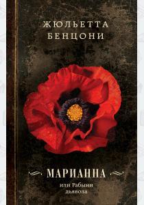 Марианна, или Рабыни дьявола