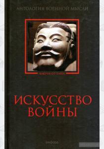 Искусство войны. Антология военной мысли