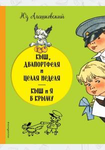 Кыш, Двапортфеля и целая неделя. Кыш и я в Крыму