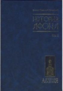 Успенский История Афона. В 2-х томах. Том 2