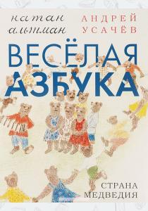 Усачев Веселая азбука. Страна Медведия