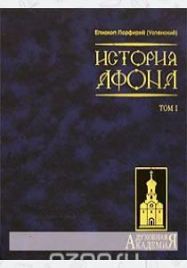 История Афона. В 2-х томах