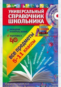 Универсальный справочник школьника: 5-11 класс: все предметы +CD