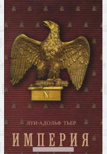 Империя. Том 2. История Консульства и Империи (в 4-х томах)