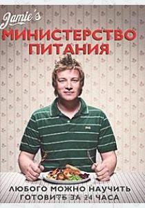 Оливер Джейми Министерство питания