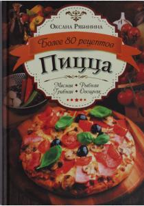 Оксана Рябинина Пицца. Мясная. Рыбная. Грибная. Овощная