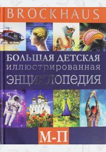 Маркус Вюрмли Brockhaus. Большая детская иллюстрированная энциклопедия. М-П