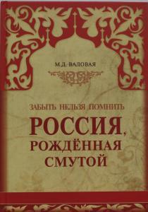 Россия, рожденная смутой