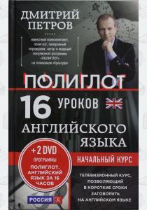 Петров 16 уроков Английского языка. Начальный курс + 2 DVD. Английский язык за 16 часов
