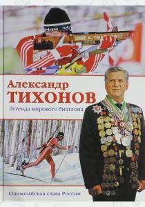 Легенда мирового биатлона