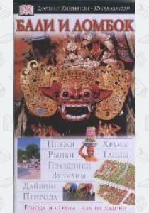 Дорлинг Киндерсли - Путеводите Бали и Ломбок