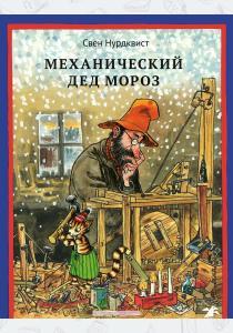 Нурдквист Механический Дед Мороз