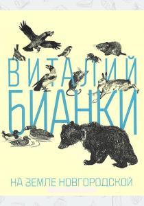 БИАНКИ На земле Новгородской