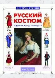 Русский костюм с Древней Руси до наших дней