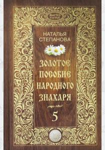 Золотое пособие народного знахаря. Книга 5