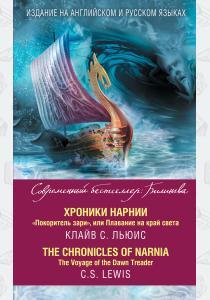 Хроники Нарнии. Покоритель зари, или Плавание на край света = The Chronicles of Narnia. The Voyage
