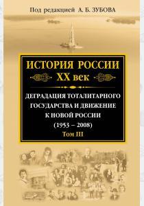 История России XX век. Деградация тоталитарного государства и движение к новой России (1953-2008). Т