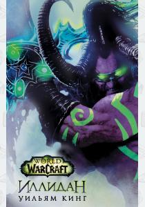 World Of Warcraft. Иллидан