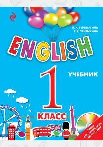 English. 1 класс. Учебник (+MP3)