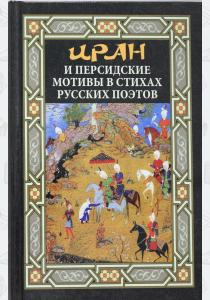 Иран и персидские мотивы в стихах русских поэтов