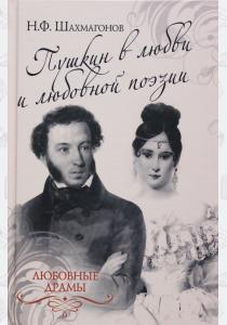 Пушкин в любви и любовной поэзии