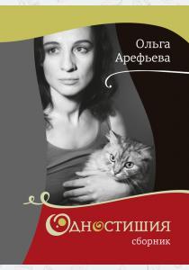 Одностишия (сборник)