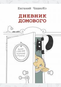 Дневник Домового