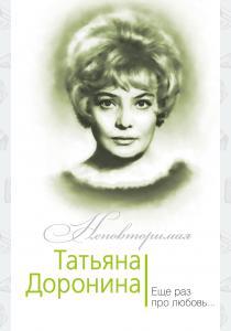 Татьяна Доронина. Еще раз про любовь…