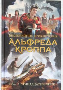 Необычайные приключения Альфреда Кроппа. Книга 3. Тринадцатый череп