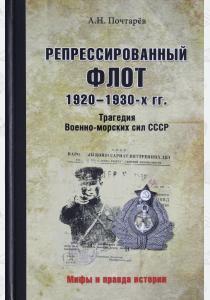 Репрессированный флот 1920-1930-х гг. Трагедия Военно-морских сил СССР