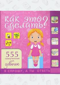 Хомич Как это сделать? 555 самоучителей для девочек