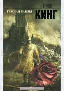 Кинг Кинг(нов)Темная башня
