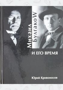 Михаил Булгаков и его время