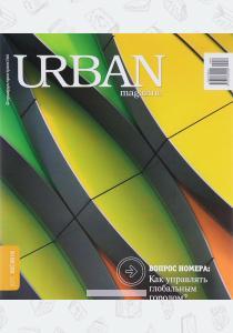 Журнал URBAN magazine №2/2015. Как управлять глобальным городом?  (16+)