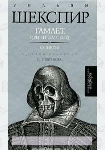 Уильям Шекспир. Гамлет, принц Датский. Сонеты