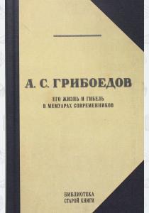 Грибоедов в воспоминаниях современников