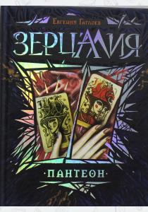 Гаглоев Зерцалия 6. Пантеон