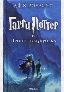 Роулинг Гарри Поттер и Принц-полукровка (+ эксклюзивная стерео-варио открытка)