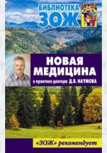 Новая медицина в практике доктора Наумова
