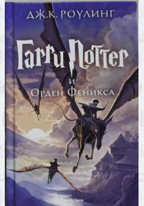 Роулинг Гарри Поттер и Орден Феникса (+ эксклюзивная стерео-варио открытка)