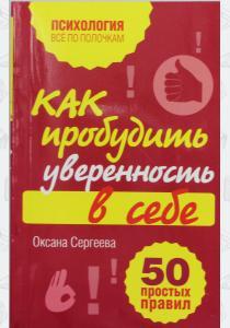 Сергеева Как пробудить уверенность в себе. 50 простых правил