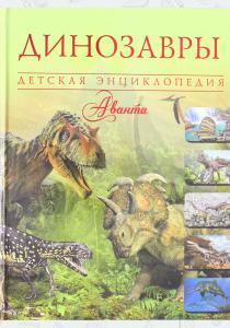 Ликсо Динозавры