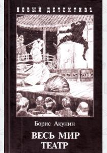 Акунин Весь мир театр